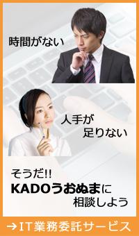 IT業務委託サービス